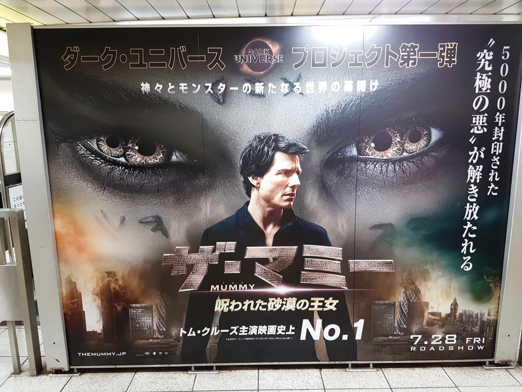 Japan The Mummy